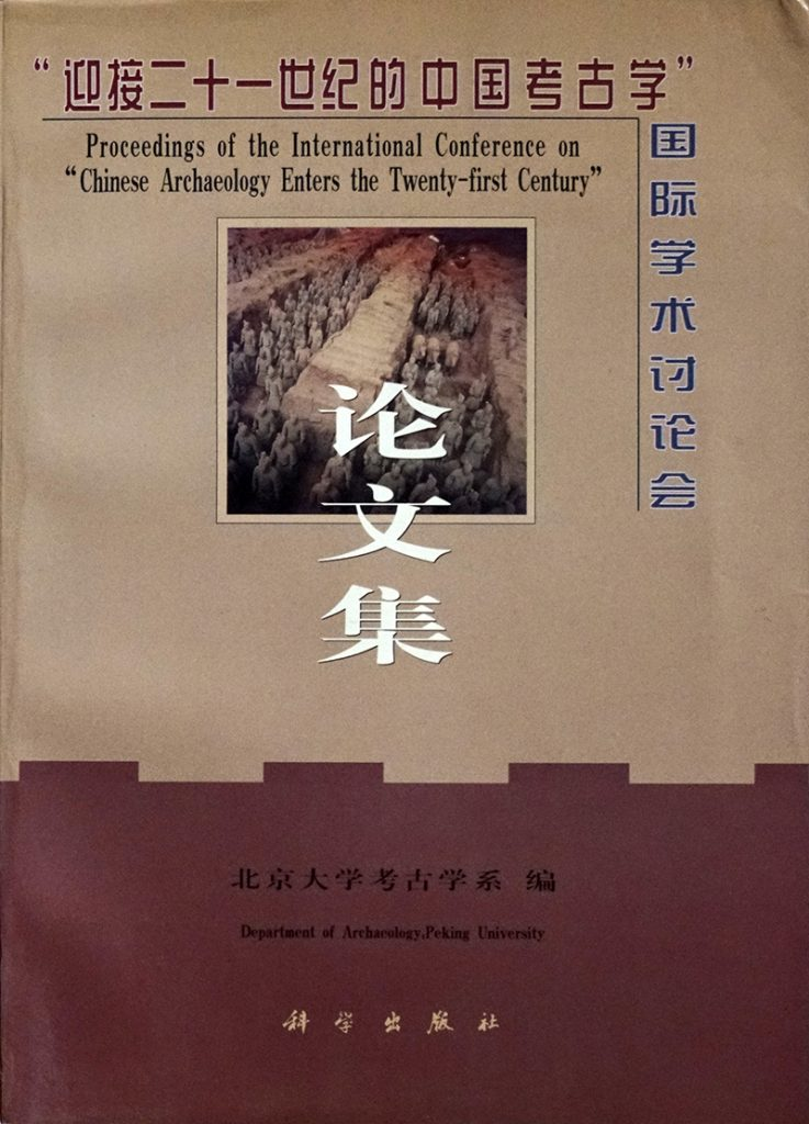 Chinese Archaeology Enters the Twenty-first Century-Proceedings
