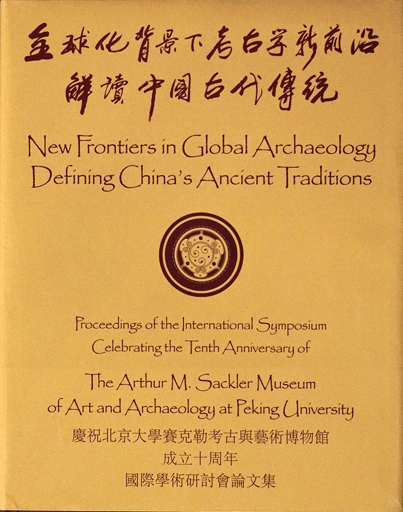 New Frontiers in Global Archaeology: Defining China's Ancient Traditions