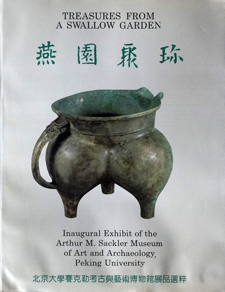 Treasures From A Swallow Garden - Inaugural Exhibit of the Arthur M. Sackler Museum of Art and Archaeology at Peking University